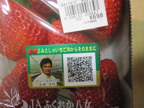 スーパーのイチゴの生産者情報