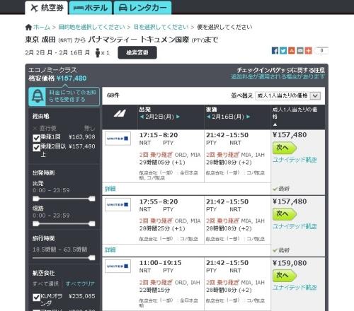 成田空港発パナマ国際空港行きの検索結果