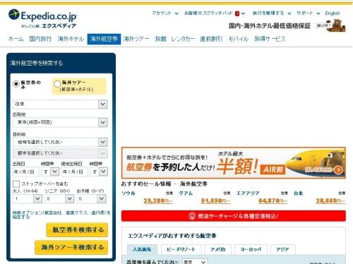 海外の格安航空券検索サイトexpedia