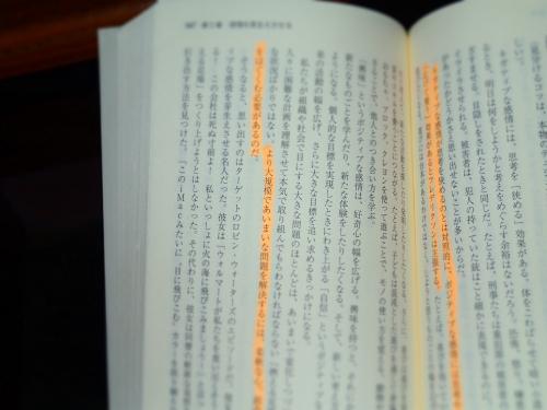 オレンジ色のマーカーがついた本