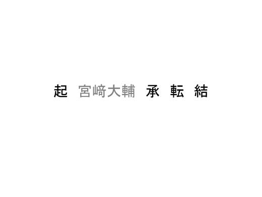 活動計画_945