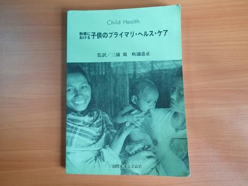 熱帯における子供のプライマリ・ヘルス・ケア
