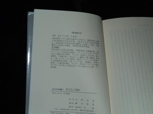 著者紹介食文化