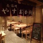 名古屋駅前メイヨンで泰阜村の手作りこんにゃく!地域おこし協力隊の特産品PR活動