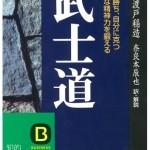 【日本の宗教】海外で外国人に「日本人の宗教は何?」と質問されたら仏教でも無宗教でもなく武士道と答えよう