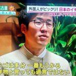 TBS朝の情報番組あさチャンのイチゴ特集に農業コンサルタントとして出演しました