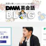 DMM.英会話ブログの世界一周中の記者から取材を受け、青年海外協力隊の記事を掲載してもらった。