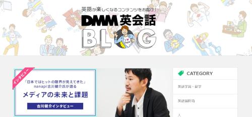 DMM.英会話ブログ