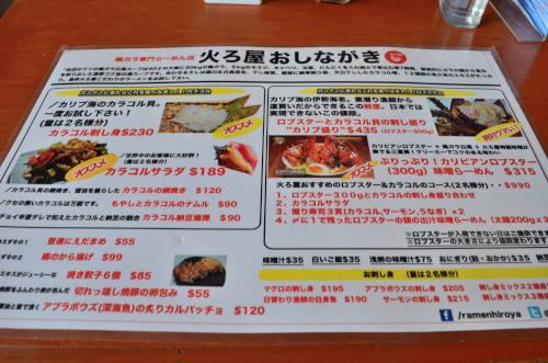 カンクンの人気寿司&ラーメンレストラン火ろ屋