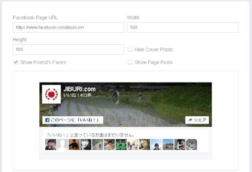 JIBURi.comのPage plugin