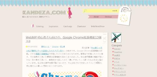 Web制作初心者さん向けの、Google Chrome拡張機能13個+α