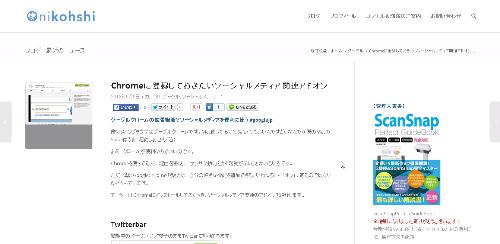 Chromeに登録しておきたいソーシャルメディア関連アドオン