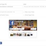 FacebookのPage pluginの入力画面