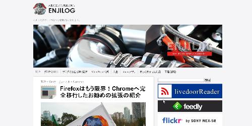 Firefoxはもう限界!Chromeへ完全移行したお勧めの拡張の紹介