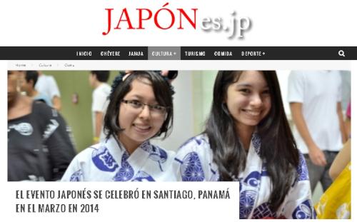 パナマの日本文化紹介の記事