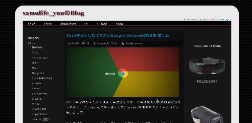 2014年導入したオススメGoogle Chrome拡張8個 まとめ
