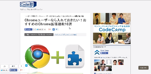 Chromeユーザーなら入れておきたい!おすすめのChrome拡張機能10選