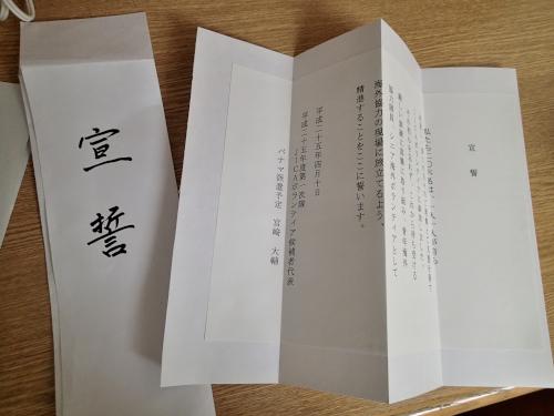JICAボランティアの派遣前訓練の入所式の宣誓書