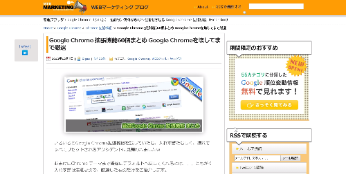 Google Chrome 拡張機能60個まとめ Google Chromeを壊してまで厳選