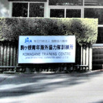 JICA駒ヶ根訓練所で任国事情の講師を務め訓練生と交流したら、2年前にタイムスリップした!