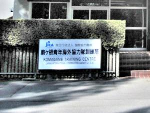 青年海外協力隊駒ヶ根訓練所