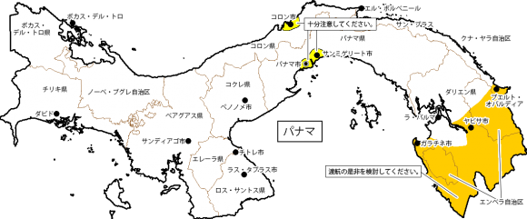 外務省パナマ・ダリエン危険マップ