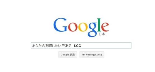 LCCが発着しているか調べる方法