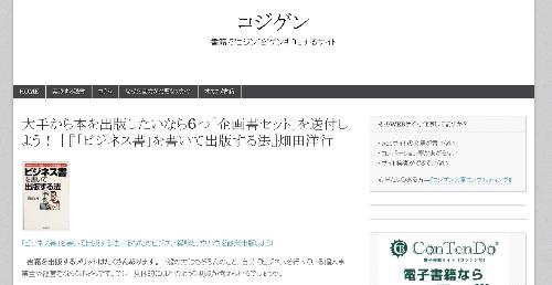 大手から本を出版したいなら6つ「企画書セット」を送付しよう!|『「ビジネス書」を書いて出版する法』畑田洋行