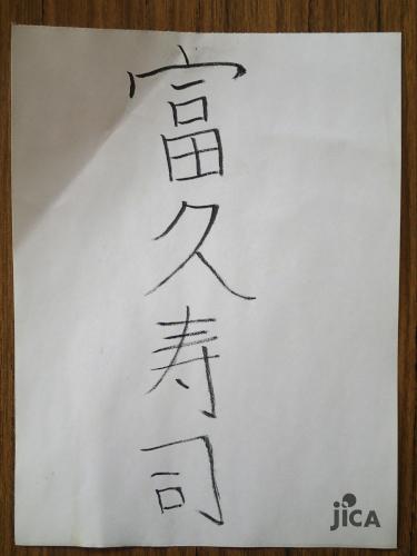 青年海外協力隊のモットー富久寿司