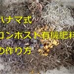 高倉式コンポストを改良した生ごみ有機堆肥肥料の作り方!容器が不要でおすすめ