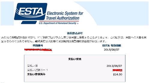 アメリカ電子渡航認証システム確認画面