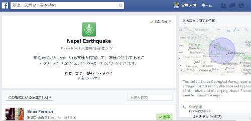 facebooknepal