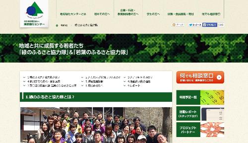 緑のふるさと協力隊