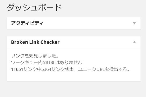 link error check