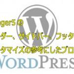 Stinger5のカスタマイズ!ヘッダー、サイドバー、フッターの参考にしたブログとレスポンシブ・Font Awesome