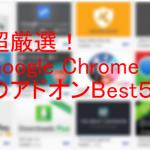 Google Chromeアドオン!厳選したネット作業が捗るおすすめ拡張機能