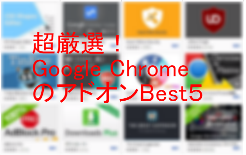 GoogleChromeadonbest5