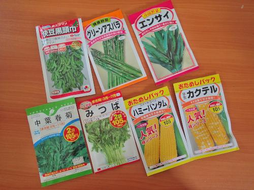 市販の野菜の種