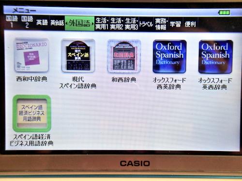 6つの外国語辞書が入っている