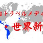 脳内トラベルメディア世界新聞の日本版「逆・世界新聞」を作ります!