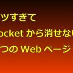 アツすぎてPocketから消せない5つのWebページ