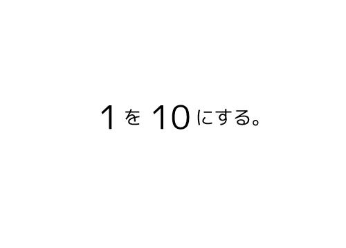 1を10にする。