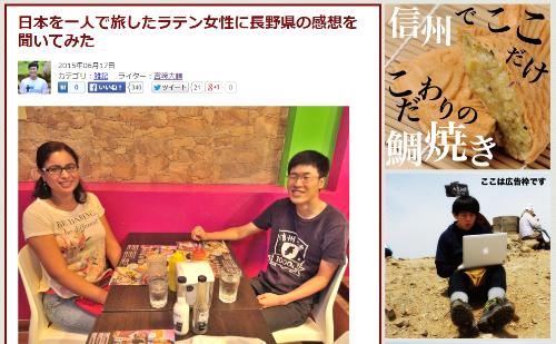 日本を旅したラテン女性に長野県の感想を聞いてみた