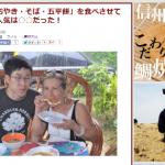 信州人気ブロガー!ローカルブログメディア長野ウラドオリさんへ「海外から見た長野県ネタ」を3本書きました