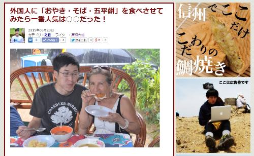 外国人に人気の長野県料理