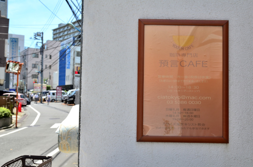 預言カフェの看板
