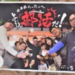 松本市縄手通り商店街の地域おこしPRポスターが面白すぎ