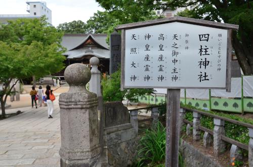 四柱神社の看板