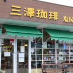塩尻の三澤珈琲では本格コーヒーを200円でテイクアウトできる