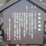 宮﨑家の家系図を調べたら中臣鎌足の子孫だった!名字宮崎の由来と家紋